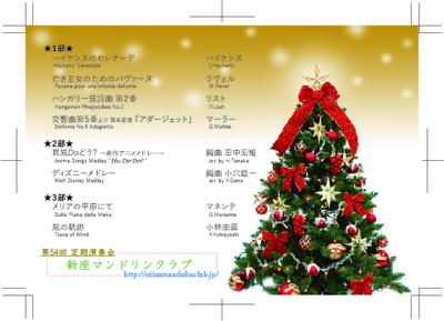 54thはがき裏_20131026.jpg