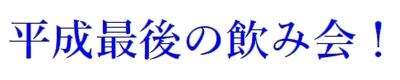 heiseisaigo2.jpg